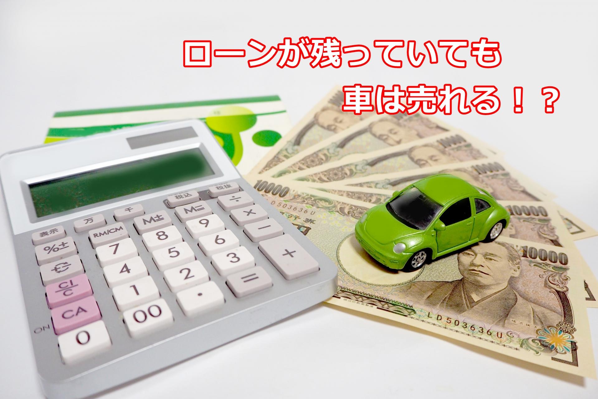 車売却 ローン残債