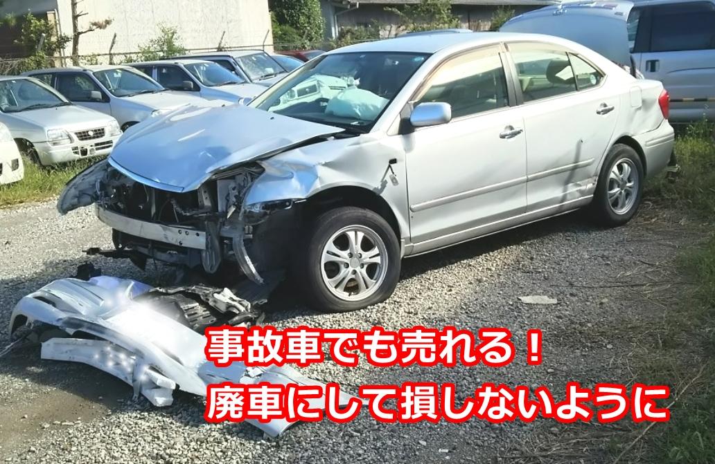事故車売る