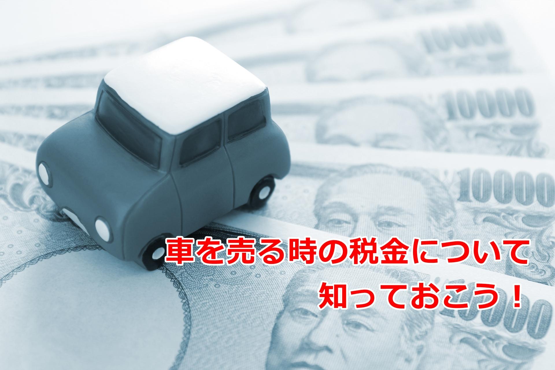 車売却 税金